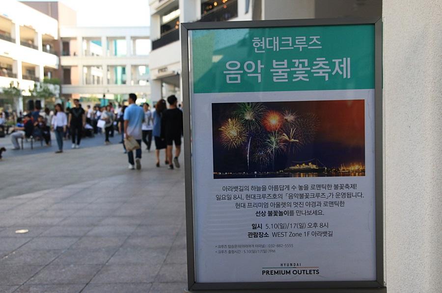 현대크루즈 음악 불꽃축제|아라뱃길의 하늘을 아름답게 수 놓을 로맨틱한 불꽃축제!|일요일 8시, 현대크루즈호의 음악불꽃크루즈 가 운영됩니다.|현대 프리미엄 아울렛의 멋진 야경과 로맨틱한 선상 불꽃놀이를 만나보세요.|일시 5.10(일)/17(일)오후8시|관람장소 WEST Zone 1F 아라뱃길|Premium Outlets