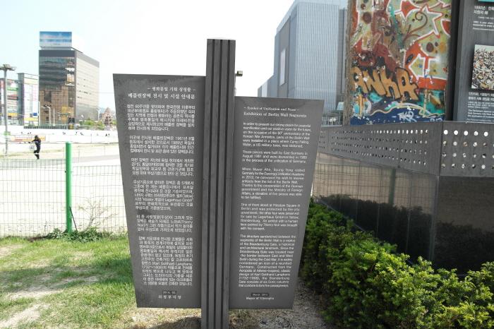 베를린 장벽 안내문
