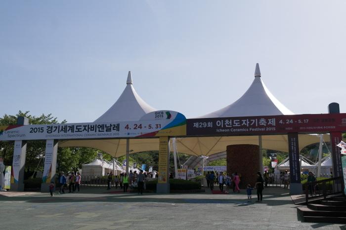이천  경기세계도자비엔날레 행사장