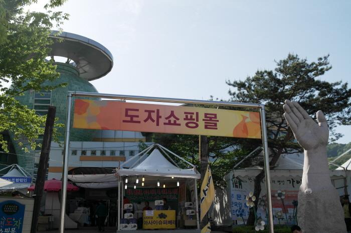 도자전시판매관
