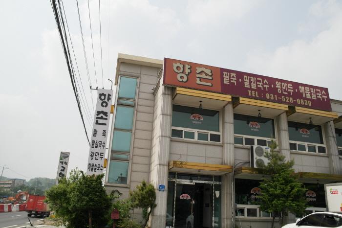 향촌 팥죽, 팥칼국수, 왕만두, 해물칼국수|TEL : 031-528-0830