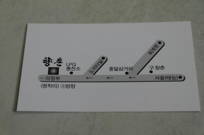 남양주 향촌