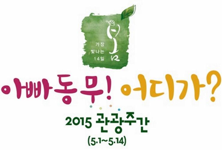 파주2015관광주간_봄_블로그심볼