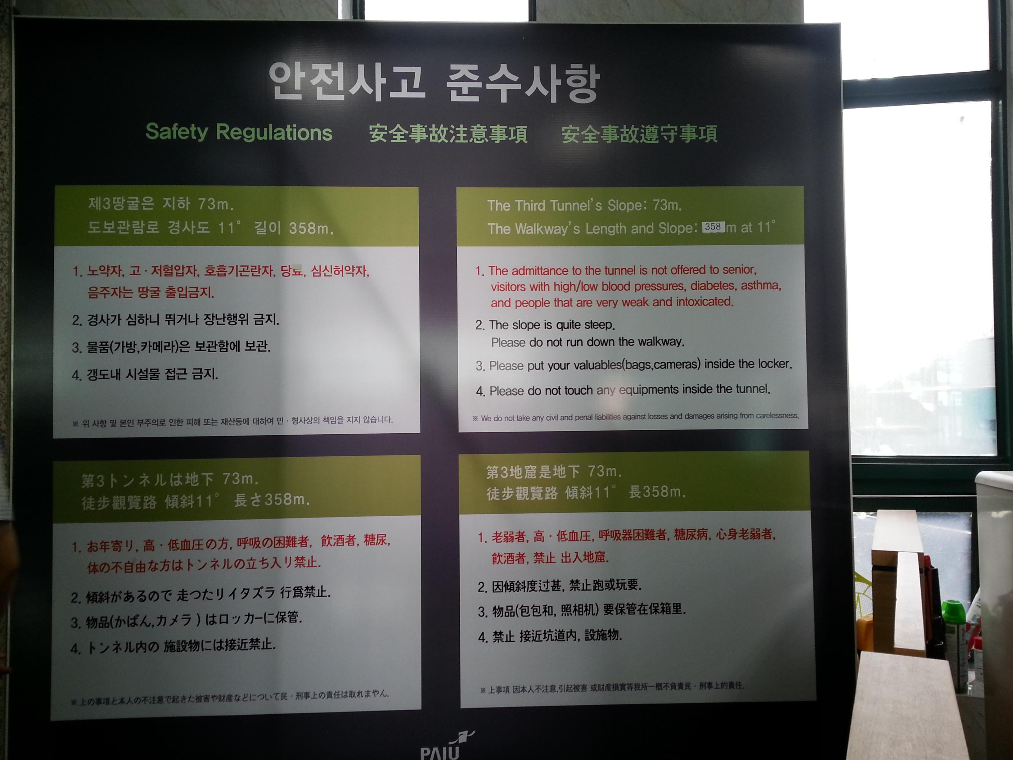 안전사고 준수사항|Safety Regulations|제3땅굴은 지하 73m.|도보관람로 경사도 11도 길이 358m.|1. 노약자, 고, 저혈압자, 호흡기곤란자, 당뇨, 심신허약자, 음주자는 땅굴 출입금지. 2. 경사가 심하니 뛰거나 장난행위 금지.3. 물품(가방, 카메라)은 보관함에 보관4. 경도내 시설물 접근 금지.