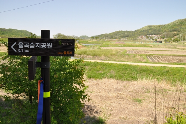 율곡습지공원