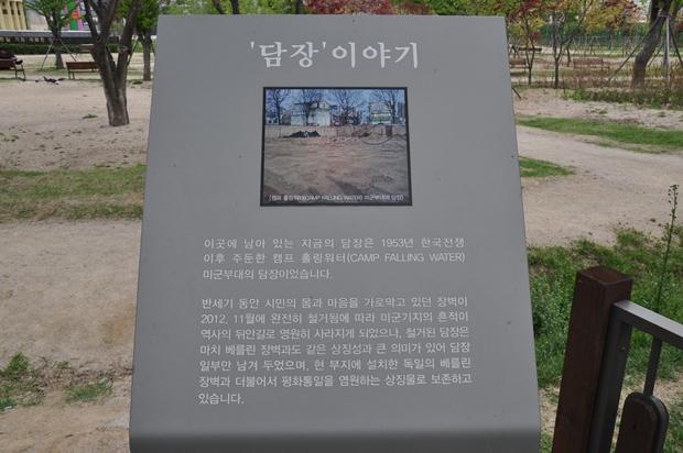 담장이야기|이곳에 남아 있는 지금의 담장은 1953년 한국전쟁 이후 주둔한 캠프 홀링워터 미군부대의 담장이었습니다.반세기동안 시민의 몸과 마음을 가로막고 있던 장벽이 2012.11월에 완전히 철거됨에 따라 미군기지의 흔적이 역사의 뒤안길로 영원히 사라지게 되었으나, 철거된 담장은 마치 베를린 장벽과도 같은 상징성과 큰 의미가 있어 담장 일부만 남겨 두었으며, 현 부지에 설치한 독일의 베를린 당벽과 더불어서 평화통일을 염원하는 상징물로 보존하고 있습니다.