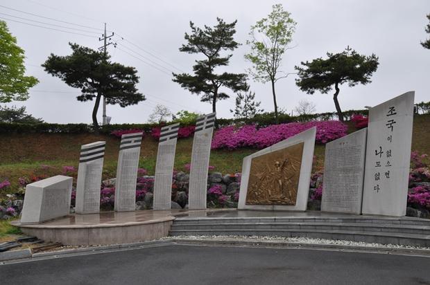 6.25전쟁 참전 기념비