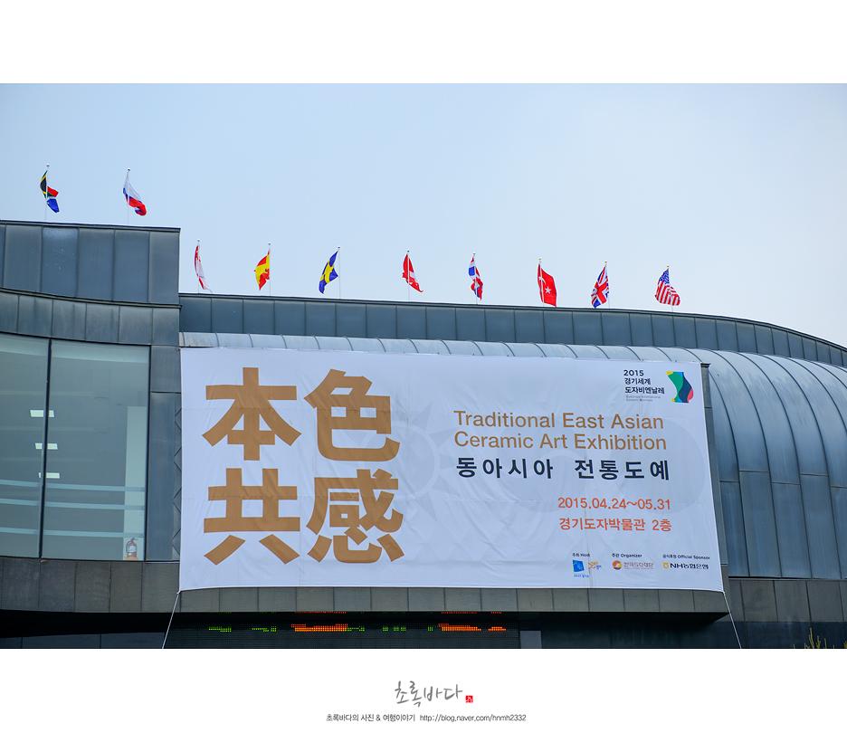 동아시아 전통도예 2015.04.24~05.31 경기도자박물관 2층