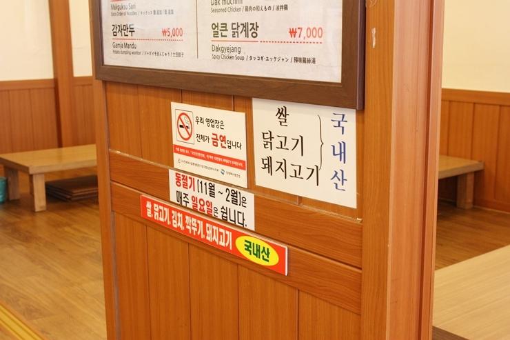 쌀, 닭고기, 돼지고기 - 국내산|우리 영업장은 전체가 금연입니다.|동절기(11월~2월)은 매주 일요일은 쉽니다.|쌀, 닭고기, 김치, 깍두기, 돼지고기 국내산