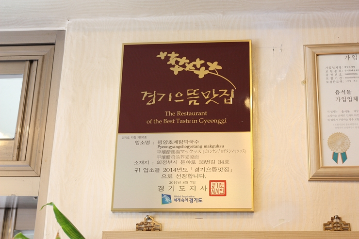 경기으뜸맛집|The Testaurant of the Best Taste in Gyeonggi|업소명 : 평양초계탕막국수|소재지 : 의정부시 둔야로 33번길 34호|귀 업소를 2014년도 경기으뜸맛집으로 선정합니다.|2014년 8월 7일|경기도지사|세계속의경기도