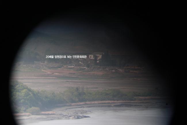 망원경으로 바라본 북한
