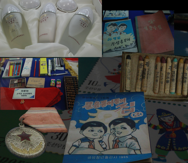 북한 생필품 전시