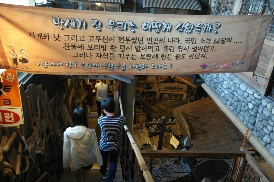 반세기 전 우리는 어떻게 살았을까?|지게와 낫 그리고 고무신이 전부였던 빈곤의 나라, 국민 소득 60달러…… 찬물에 보리밥 한 덩이 말아먹고 흘린 땀이 얼마던가. 그러나 자식들 키우는 보람에 힘든 줄도 몰랐지. 이곳에서 한국 근현대사 생활상을 체험해 보세요! 한국근현대사박물관