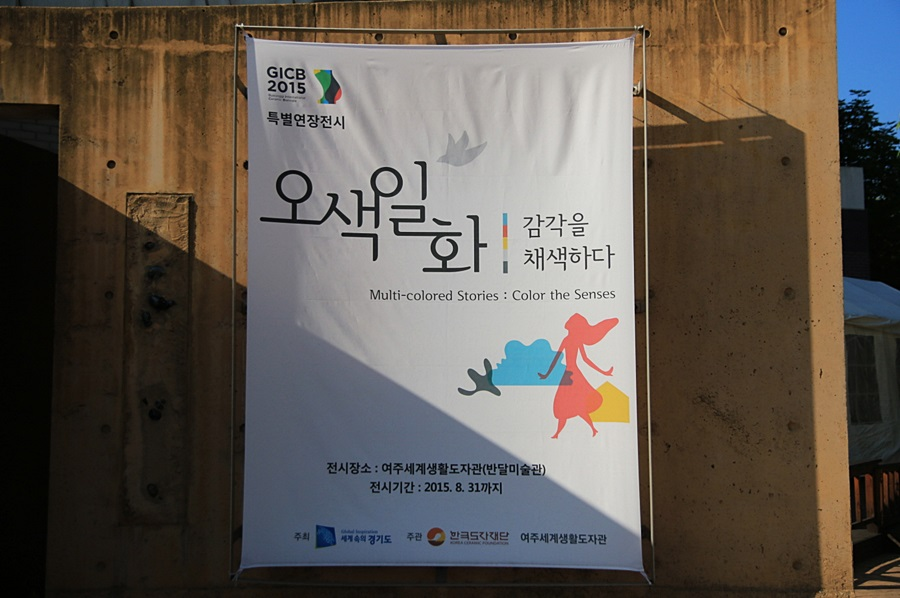 GICB2015 특별연장전시|오색일화 감각을 채색하다|전시장소:여주세계생활도자관(반달미술관)|전시기관:2015.8.31까지|주최:세계속의 경기도 |주관:한국도시재단 여주세계생활도자관