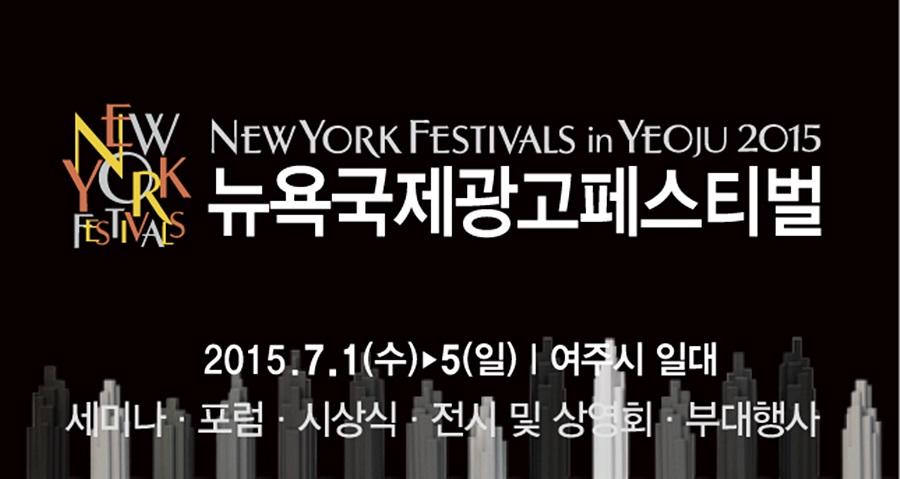 뉴욕국제광고페스티벌|2015.7.1(수)~5(일) 여주시 일대|세미나 포럼 시상식 전시및 상영회 부대행사