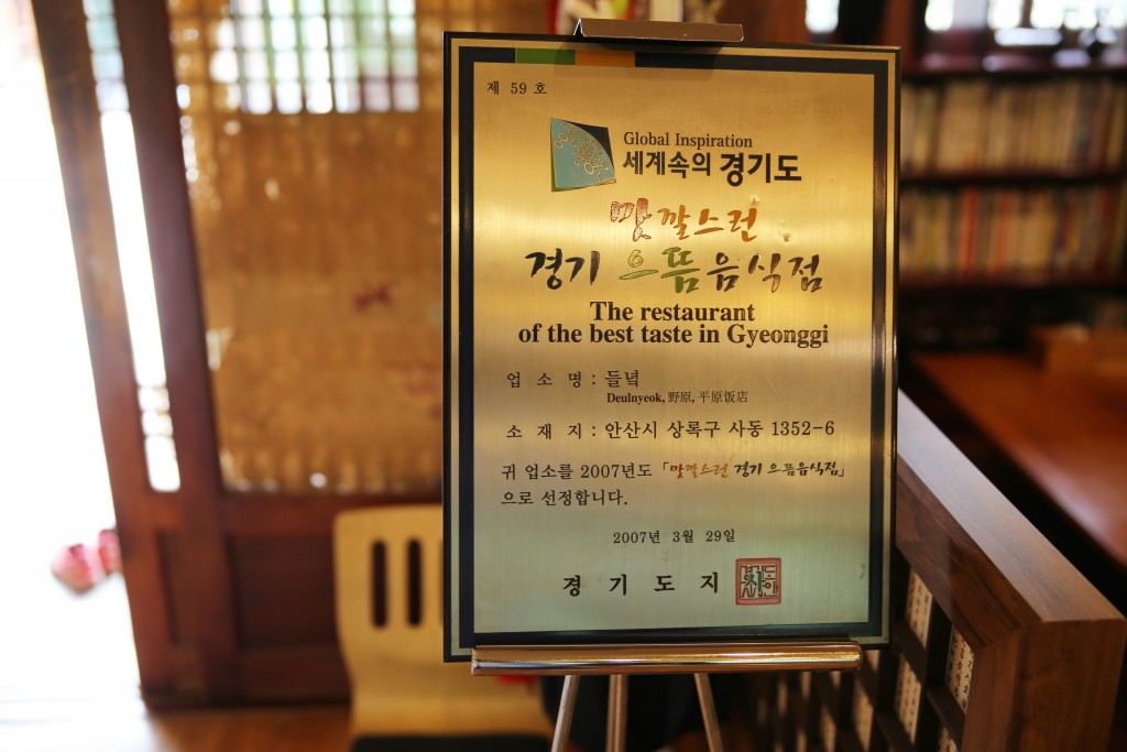 제59호 Global Inspiration 세계속의경기도|맛깔스런 경기 으뜸 음식점|The restaurant of the best taste in Gyeonggi|업소명 : 들녘|소재지 : 안산시 상록구 사동 1352-6|귀 업소를 2007년도 <맛깔스런 경기 으뜸음식점>으로 선정합니다.&#8221; width=&#8221;1024&#8243; height=&#8221;683&#8243; /></p> <p>더덕무침이 살짝 구워져 더 구수한 맛으로 제대로 밥상 맛보는 것 같습니다.</p> <p>사실~ 댕이골은 처음으로 어느 집을 가야지&#8230;조금은 망설였는데</p> <p>주차하면서 만난 분들에게 살짝 물어보니 맛이 좋았다는 평을 듣고 들어섰던 것입니다.</p> <p>&nbsp;</p> <p>계산하면서 보니 이 집이 맛깔스런 경기 으뜸음식점으로 선정된 곳이었군요</p> <p>안산에서 한식으로 30년 가까이 운영하고 있다니 맛스러움의 노하우가 분명 있는 듯 합니다.</p> <p>&nbsp;</p> <p>들녘정식 1인분 11,000원</p> <p>인근 가볼만한곳</p> <p>상록수 최용신 기념관, 안산갈대습지공원 5~10거리</p> <p>&nbsp;</p> <p>&nbsp;</p>   <!--div style=