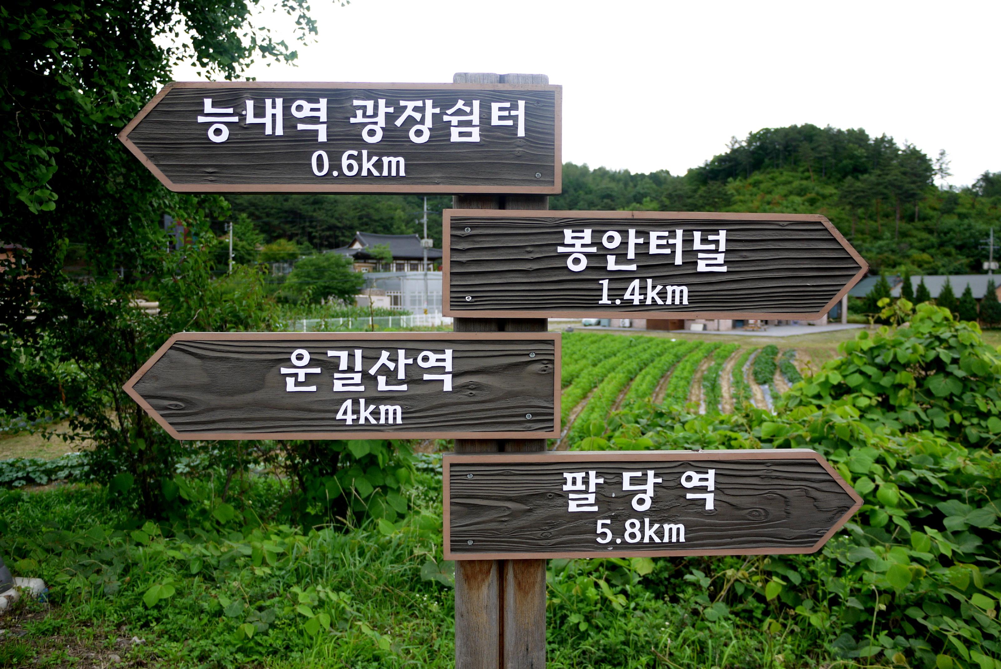 능내역 광장쉼터0.6km|봉안터널1.4km|운길산역4km|팔당역5.8km