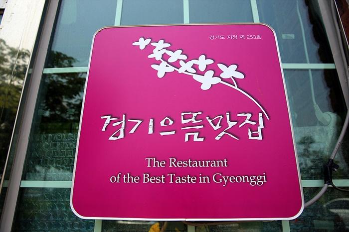 경기도 지정 제 253호|경기으뜸맛집|The Restaurant of the Best Taste in Gyeongggi