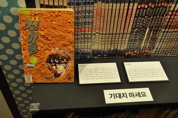 응답하라 1988 - 만화방展
