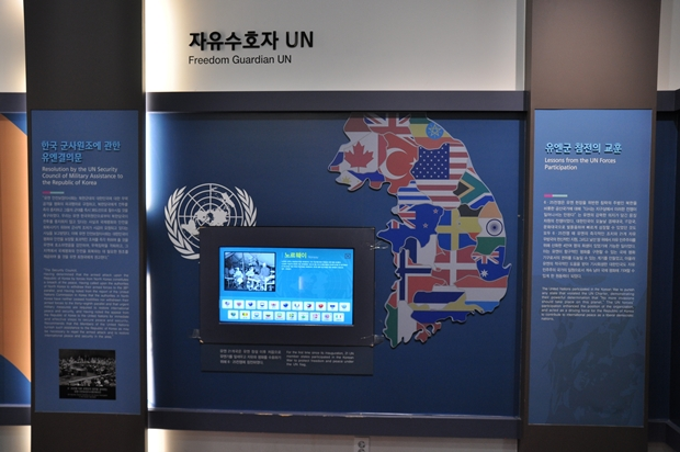 유엔군 참전