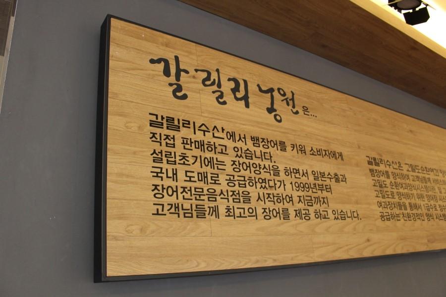 갈릴리 농원은… 갈릴리 수산에서 뱀장어를 키워 소비자에게 직접 판매하고 있습니다. 설립초기에는 장어양식을 하면서 일본수출과 국내 도매로 공급하였다가 1999년부터 장어전문음식점을 시작하여 지금까지 고객님들께 최고의 장어를 제공 하고 있습니다.