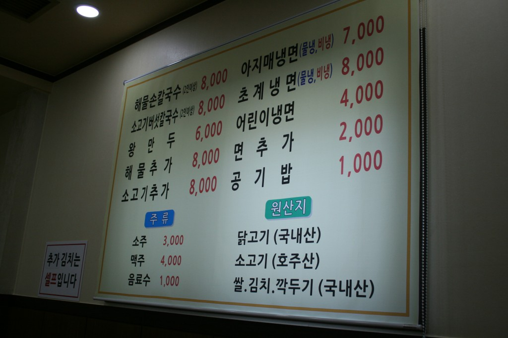 해물손칼국수(2인이상) 8,000|아지매냉면(물냉, 비냉) 7,000|소고기버섯칼국수(2인이상) 8,000|초계냉면(물냉, 비냉) 8,000|왕만두 6,000|어린이냉면 4,000|해물추가 8,000|면추가 2,000|소고기추가 8,000|공기밥 1,000|주류|소주 3,000|맥주 4,000|음료수 1,000|원산지|닭고기(국내산)|소고기(호주산)|쌀.김치.깍두기(국내산)|추가 김치는 셀프입니다