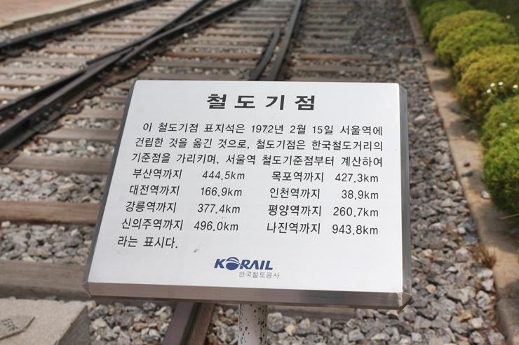 철도기점|이 철도기점 표지석은 1972년 2월 15일 서울역에 건립한 것을 옮긴 것으로, 철도기점은 한국철도거리의 기준점을 가리키며, 서울역 철도기준점부터 계산하여 부산역까지 444.5km 목포역까지427.3km 대전역까지166.9km 인천역까지38.9km 강릉역까지 377.4km 평양역까지260.7km 신의주역까지296.0km 나진역까지943.8km 라는 표시다.