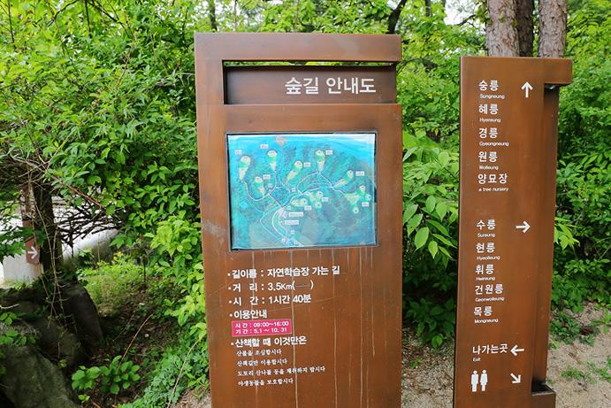 숲길 안내도|길이름 : 자연학습장 가는 길|거리 : 3.5km|시간 : 1시간 40분|이용안내|-시간 : 09:00 ~ 16:00|-기간 : 5.1 ~ 10.31|산책할 때 이것만은|-산불을 조심합시다|-산책길만 이용합시다|-도토리 산나물 등을 채집하지맙시다|-야생동물을 보호합시다