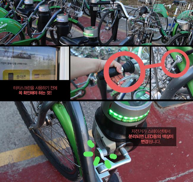 공공자전거 사용방법