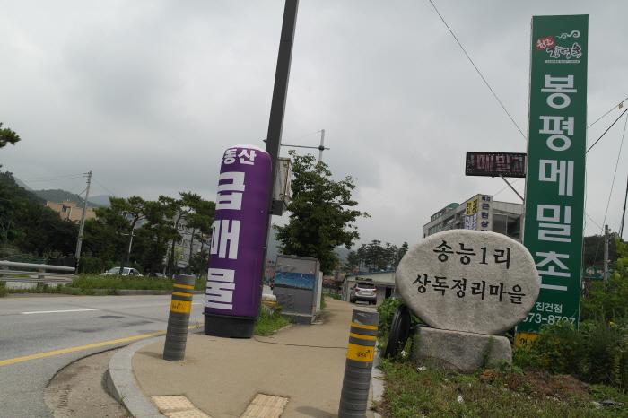 봉평메밀촌