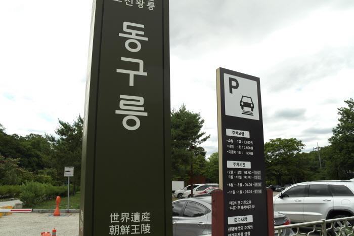 동구릉 주차장