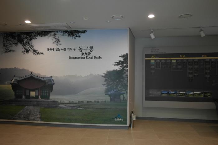 동구릉 역사문화관