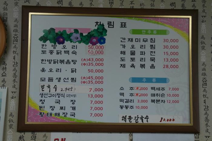 해마루 차림표