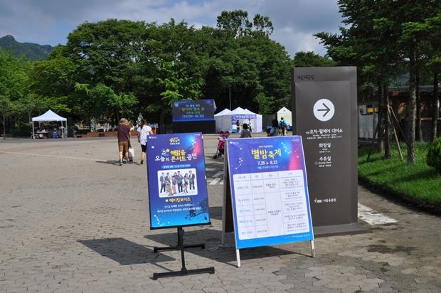 서울대공원 별밤축제