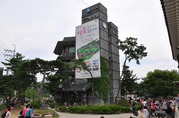 연꽃박물관