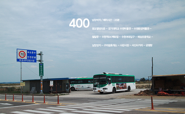 궁평항 버스종점