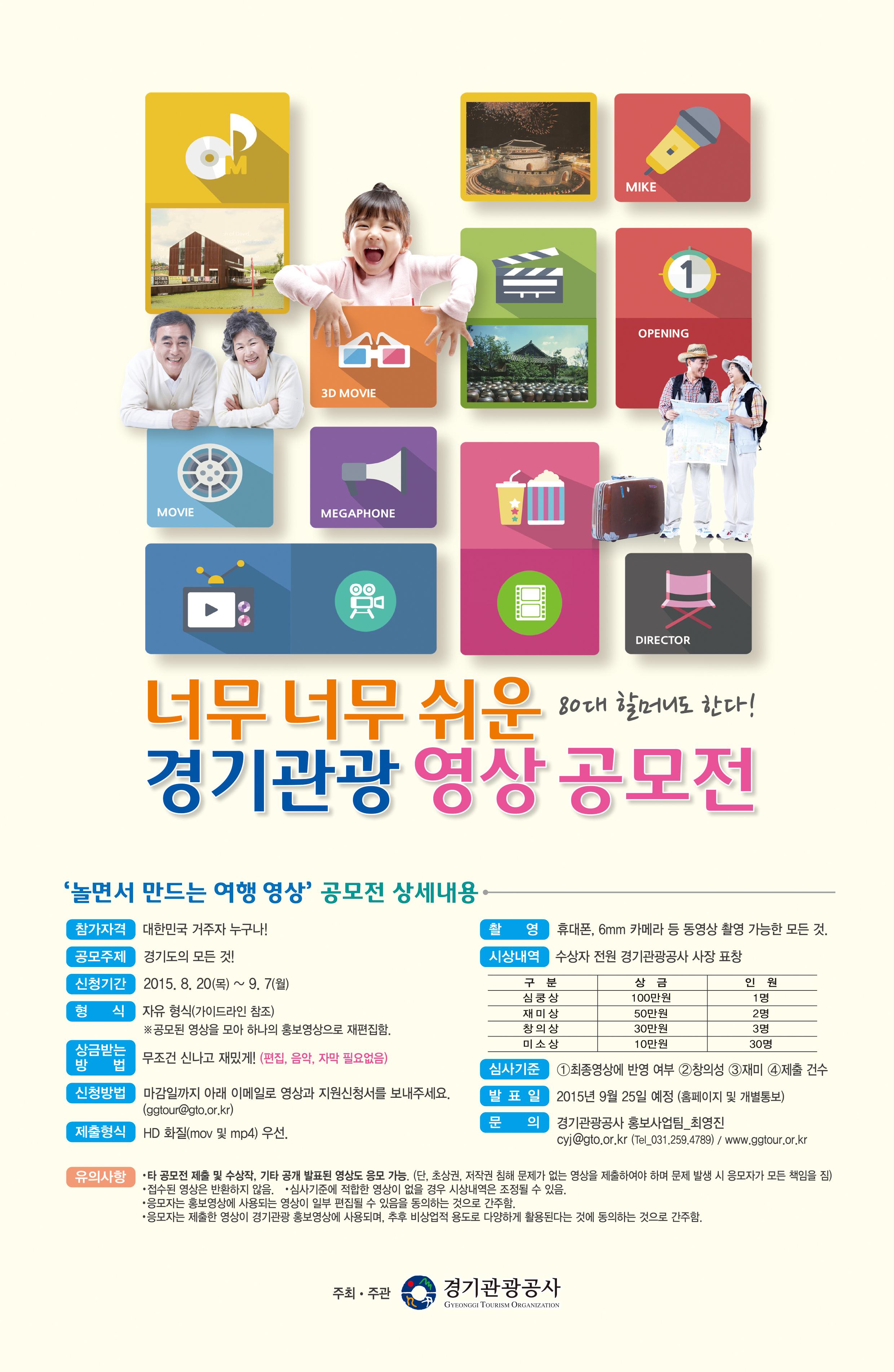 경기관광공사-영상 공모전-포스터-CS3-outline-545 84