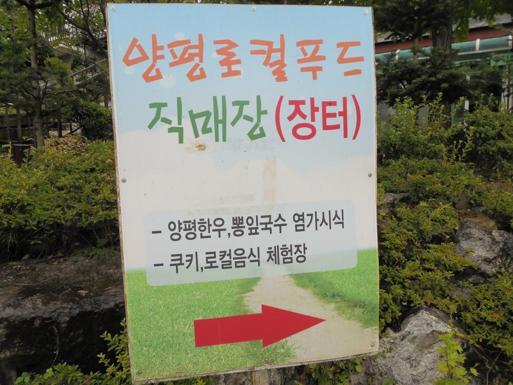 도농교류 양평 005