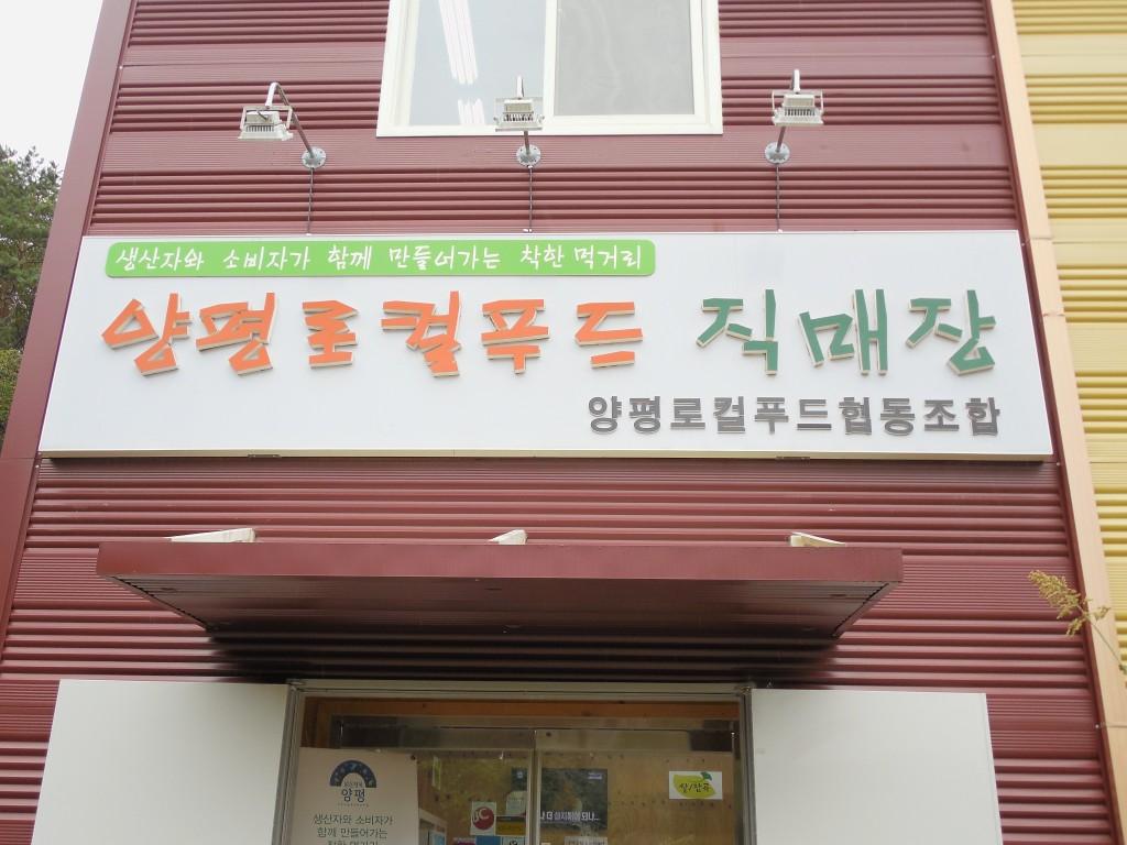 도농교류 양평 064