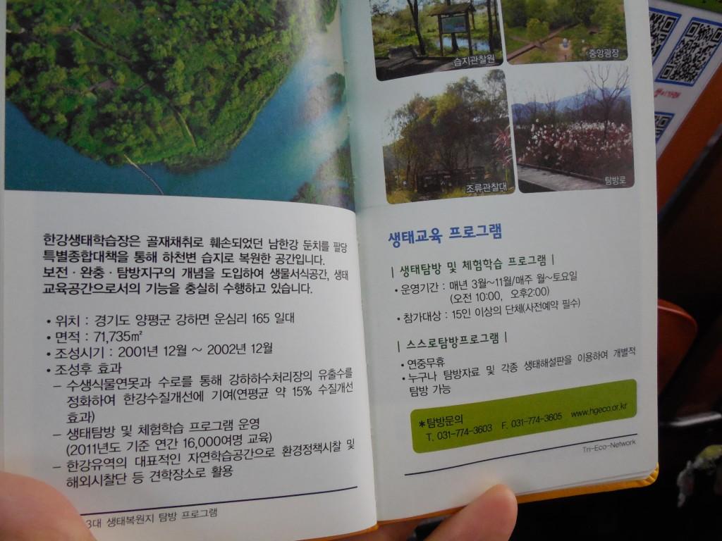 도농교류 양평 297