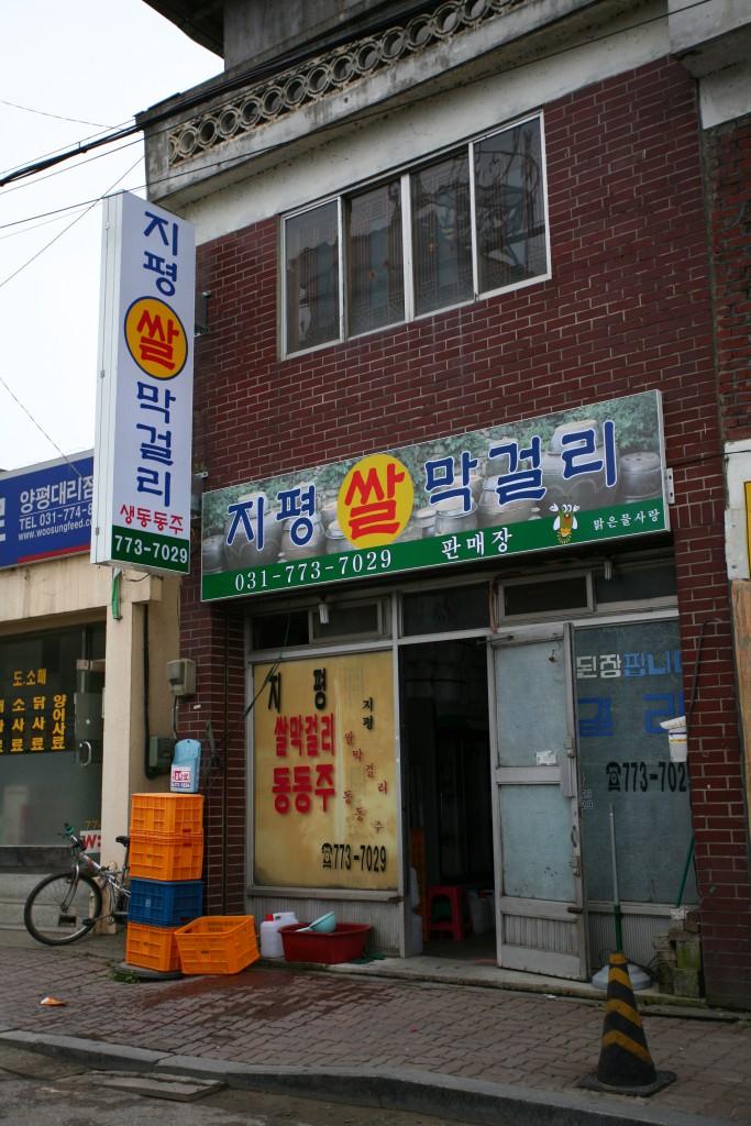 지평 쌀 막걸리를 파는 판매장