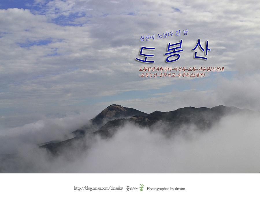 2015.07.21 동봉산4 신선이 노닐다 간 날