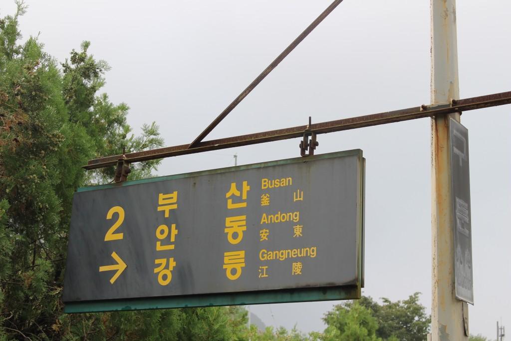 구둔역,양수리,더블로거스 028