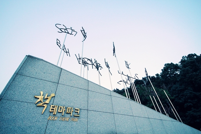 분당 율동공원 (9)