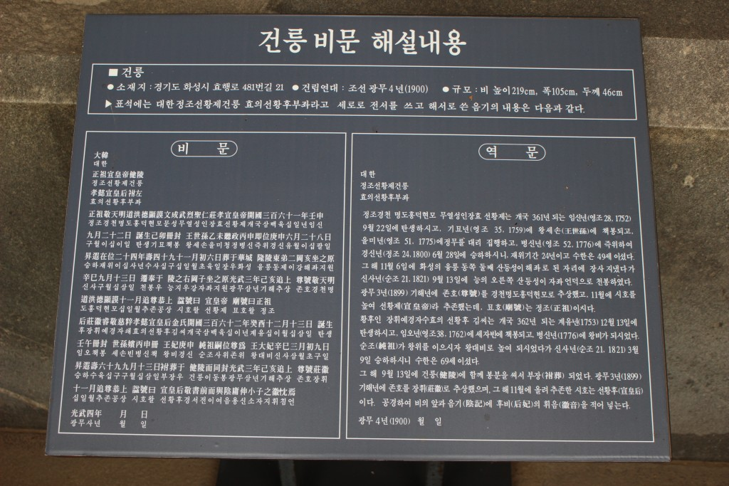 윤건릉,용주사,발우공양 159