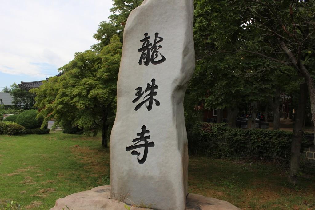 윤건릉,용주사,발우공양 219