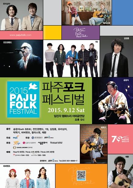 2015파주포크페스티벌_포스터