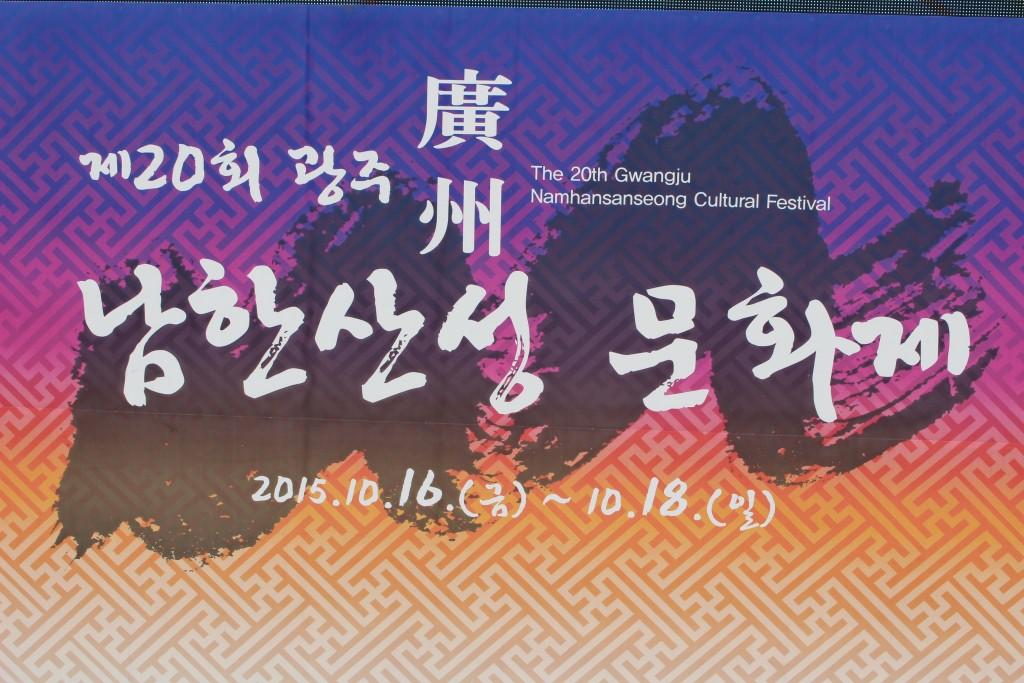 남한산성,연무대,침괘정 066