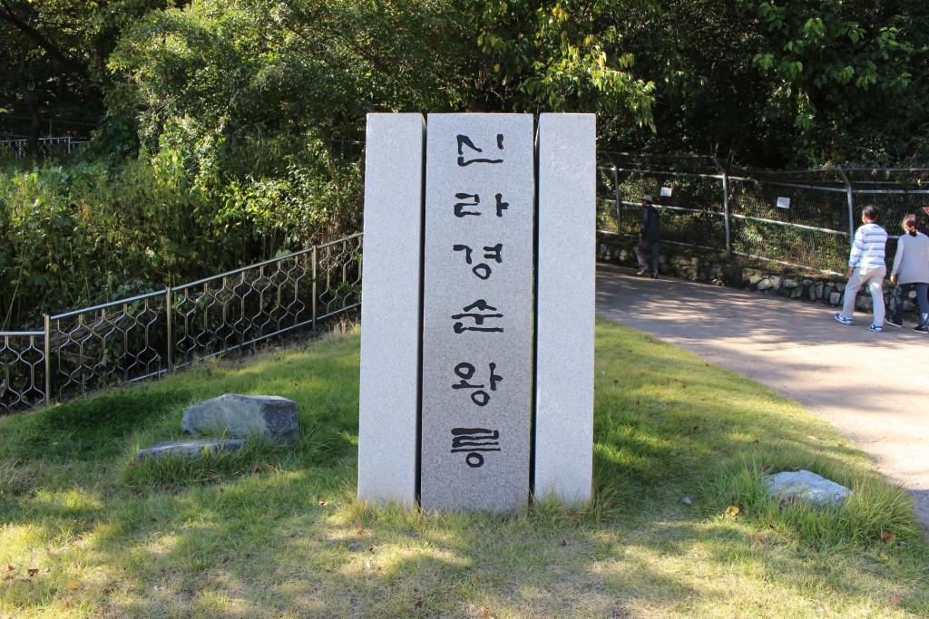 연천,경순왕릉,김신조 206