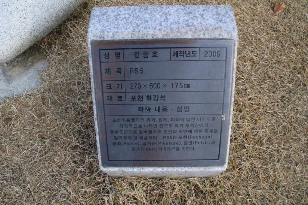 산사원,포천아트벨리,송년회 007